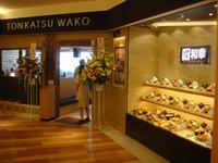 Tonkatsuwako