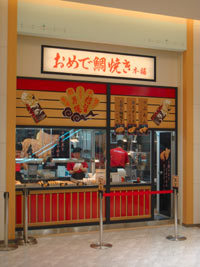Omedetaiyaki_2