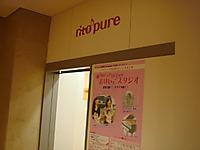 Ritopure1